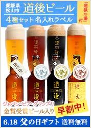道後ビール(ケルシュ・アルト・スタウト・ヴァイツェン) 4本セット名入れラベル