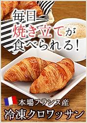 フランス産高級冷凍ミニクロワッサン