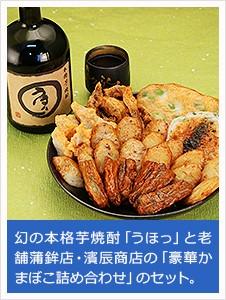 芋焼酎「うほっ」&紀州かまぼこ