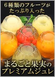 まるごと果実のプレミアムジュレ 6個