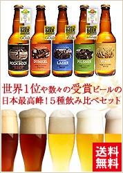 5種5本各賞受賞ビール