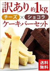 チーズケーキバー&クラシックショコラバー