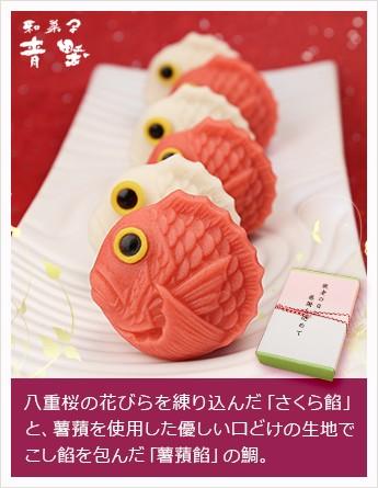 麻布青野総本舗 紅白の鯛