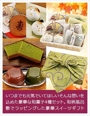 選べる風呂敷の抹茶の和スイーツセット