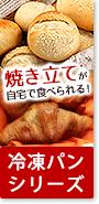 冷凍パンシリーズ