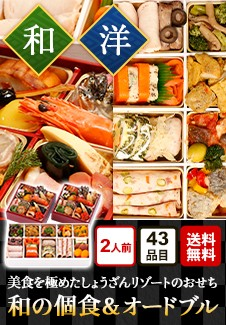 京都しょうざんおせち 和の個食&オードブル 二段三重