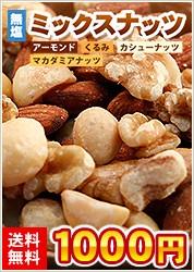 素焼きナッツミックス1kg