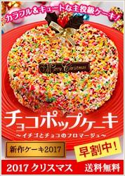 チョコポップケーキ