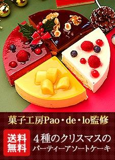 4種類のパーティーケーキアソート