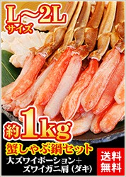 かにしゃぶむき身 鍋セット約1kg