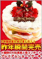 天使のフルーツショートケーキ