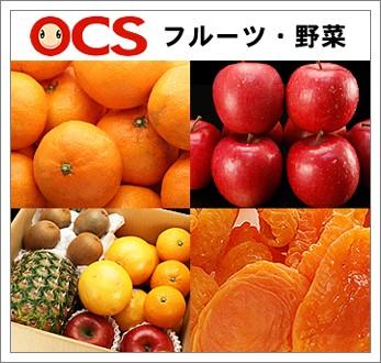 フルーツ・野菜