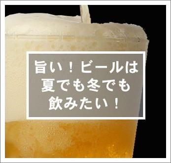 旨い!ビールは夏でも冬でも飲みたい!ビール特集
