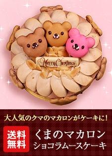 くまのマカロン ショコラムースケーキ