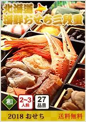 北海道の海鮮おせち(3段重27品)