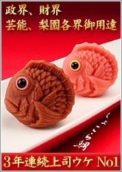 しょこら鯛(チョコ・さくら)