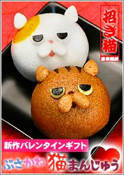 薯蕷饅頭「招き猫」(ちゃとらとしろぶち)