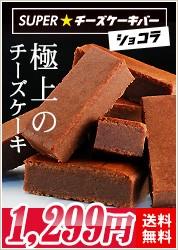 SUPERショコラチーズケーキバー約375g
