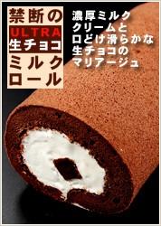 禁断のウルトラ生チョコミルクロール