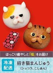 薯蕷饅頭「ブサカワ招き猫」