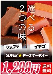SUPERチーズケーキバー(ショコラ&イチゴ)