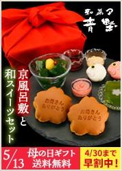 麻生青野の名入れ風呂敷セット