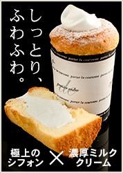 SUPER★ミルクシフォン