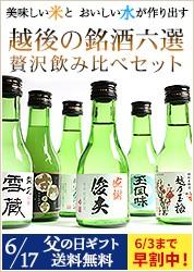 「名入れ」越後の銘酒:酒六選飲み比べセット