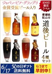 道後ビール4本セット