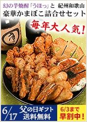 芋焼酎「うほっ」&紀州かまぼこセット