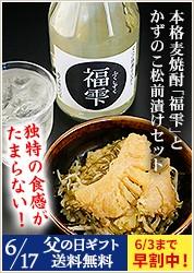 熟成麦焼酎「福雫」&かずのこ松前漬け