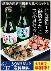 越後の銘酒:酒三選飲み比べセット&浜焼きたこ・つぶセット