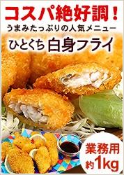 ひとくち白身魚フライ1kg