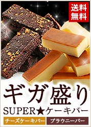 ギガ盛り SUPER★ケーキバーセット
