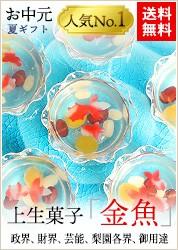 上生菓子「金魚」すだれ箱