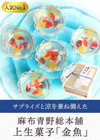 上生菓子「金魚」