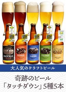 奇跡のビールタッチダウン5種5本