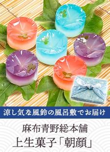 上生菓子「朝顔」