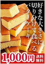 SUPERバターケーキ