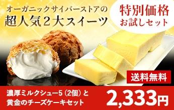 濃厚ミルクシュー5と黄金のチーズケーキのお試しセット