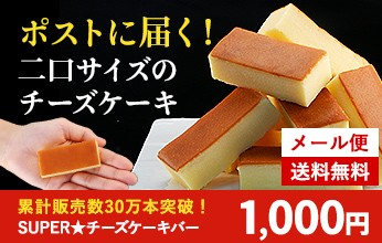 SUPER★チーズケーキバー