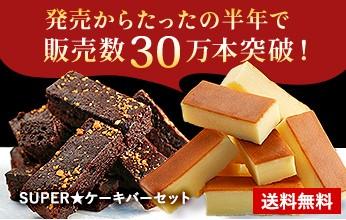 SUPER★ケーキバーセット