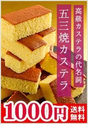 SUPER★五三焼きカステラ