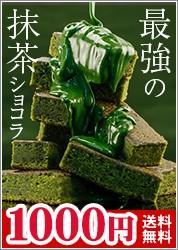 SUPER★抹茶ガトーショコラ
