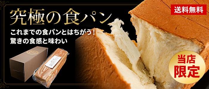 究極の食パン