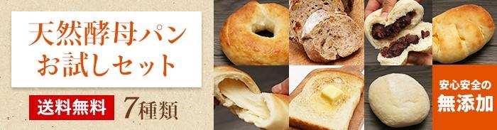 天然酵母パンお試しセット