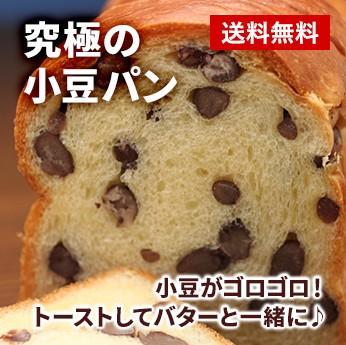 究極の小豆パン