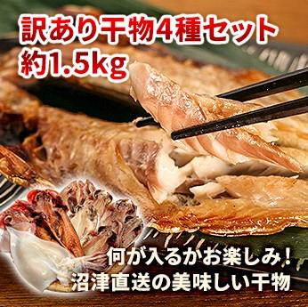 沼津訳あり干物セット約1.5kg