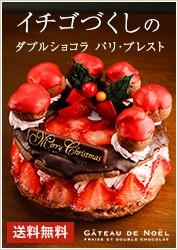 イチゴとダブルショコラのパリブレスト