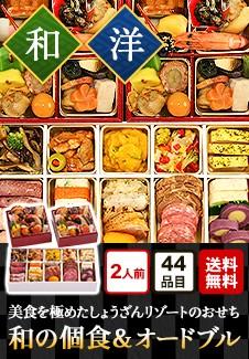 京都しょうざんおせち 和の個食&オードブル